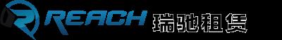 Reach Rental | 瑞驰租赁
